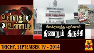 "Ullathu Ullapadi 19-09-2014 ""Trichy City Hit By Traffic Congestion"" – Thanthi Tv Show"