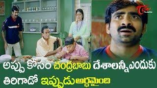 Ravi Teja Ultimate Comedy Scenes | NavvulaTV - NAVVULATV