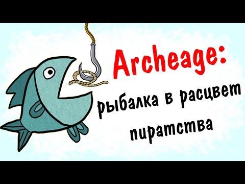 черви для рыбалки в archeage