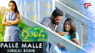 Palle Malle Raalindhi Telugu Lyrical Song | Gunde Movie | By Jangiti Rajesh | TeluguOne - TELUGUONE