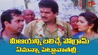 మీఆయన్ని బలిచ్చే పోగ్రామేమన్నా పెట్టావాతల్లీ.. | Back to Back Comedy Scenes | TeluguOne - TELUGUONE