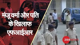CBI files FIR against Manju Verma and husband | मंजू वर्मा व उनके पति के खिलाफ FIR दर्ज - ZEENEWS