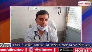 video : नारनौंद में प्राइवेट अस्पतालों की इमरजेंसी सेवाएं 24 घंटे रहेंगी चालू