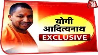 योगी आदित्यनाथ के साथ राम मंदिर और सपा-बसपा गठबंधन पर बेहद ख़ास बातचीत   Exclusive - AAJTAKTV