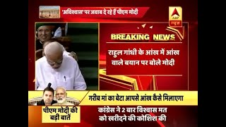 The entire nation saw what the eyes did today: PM Modi hits back at Rahul Gandhi's wink - ABPNEWSTV