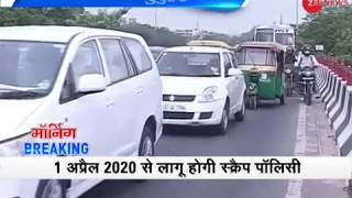 Morning Breaking: PMO approves vehicle scrap policy, to be applied from April 1, 2020 - ZEENEWS