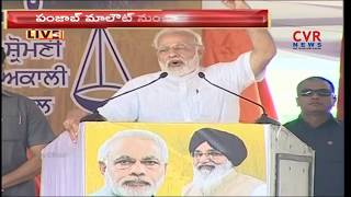 PM Narendra Modi speech on Kisan Kalyan Rally in Punjab | CVR News - CVRNEWSOFFICIAL