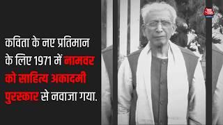 नामवर सिंह, जिन्होंने 'आलोचना' को दिया नया आयाम | #ATSpecial - AAJTAKTV
