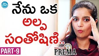 Swathi Reddy Exclusive Interview Part #9 | Dialogue With Prema | Celebration Of Life - IDREAMMOVIES