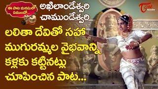 ముగ్గురమ్మల వైభవాన్ని కళ్లకు కట్టినట్లు చూపించిన పాట... | Saptapadi Songs | TeluguOne - TELUGUONE