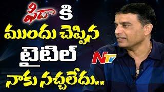 Dil Raju About Fidaa Movie Title || Varun Tej, Sai Pallavi || NTV - NTVTELUGUHD