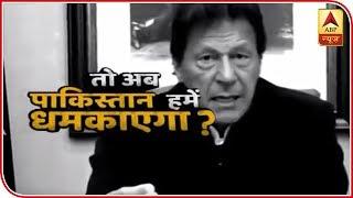 Master Stroke: Pakistani PM Imran Khan Reads Recorded Statement On Kashmir Attack   ABP News - ABPNEWSTV