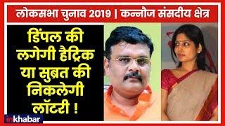 Kannauj Lok Sabha seat 2019: Subrat Pathak vs Dimple Yadav, सुब्रत पाठक पर भारी पड़ेंगी डिंपल यादव - ITVNEWSINDIA