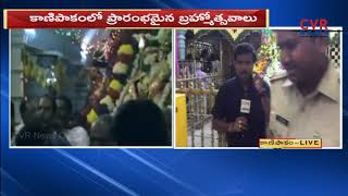 Huge Devotee Rush At Kanipakam Ganesh Temple | Ganapati Brahmotsavam | CVR NEWS - CVRNEWSOFFICIAL