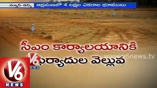 Telangana government is ready for land acquisation from grabbers in state - V6NEWSTELUGU