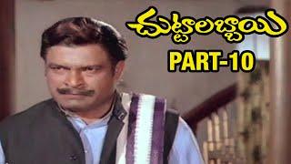 Chuttalabbai Full Movie - Part 10 - Krishna, Radha, Suhasini, S Varalakshmi - MANGOVIDEOS