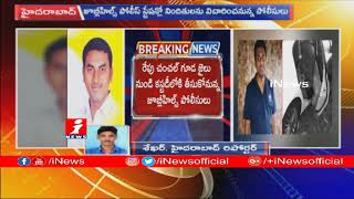 Chigurupati Jayaram Case | Nampally Court Agree For 3 Days Custody To Rakesh Reddy | iNews - INEWS