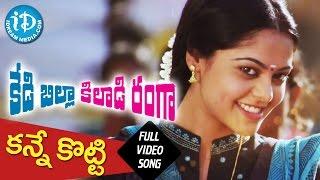 Killadi Billa Killadi Raja Movie Songs - Kanne Kotti Kanne Pitta Video Song || Vimal, Bindu Madhavi - IDREAMMOVIES