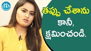 తప్పు చేశాను కానీ, క్షమించండి - TV Artist Tulasi || Soap Stars With Anitha - IDREAMMOVIES