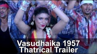 Vasudhaika 1957 Theatrical Trailer | Brahmaji | Satyam Rajesh | Indiaglitz Telugu - IGTELUGU