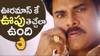 Katamarayudu Movie Theatrical Trailer | Review | Pawan Kalyan | Shruthi Hassan | TFPC - TFPC