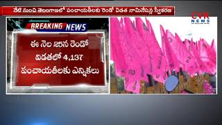 Telangana 2nd Round Panchayat Elections Nominations Start Today | Up to 13th JAN | CVR NEWS - CVRNEWSOFFICIAL