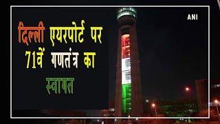 video : इंदिरा गांधी अंतर्राष्ट्रीय हवाई अड्डे पर गणतंत्र दिवस से पहले फहराया गया तिरंगा