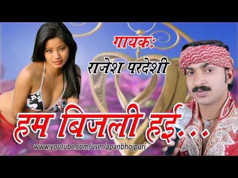 Hum Bijli Hai {Hit Folk Song} By Rajesh Pardeshi