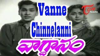 Vagdanam Telugu Movie Songs | Vanne chinnelanni Video Song | A.N.R,Girija - TELUGUONE