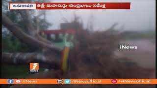 CM Chandrababu Naidu To Conduct Cyclone Day Over Awareness For Govt Officers And Peoples | iNews - INEWS