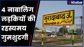 UP, Moradabad: 4 नाबालिग लड़कियों की रहस्यमय गुमशुदगी - ITVNEWSINDIA