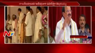 ఉపరాష్ట్రపతిగా ఎంపికవడం గర్వంగా ఉంది : వెంకయ్య నాయుడు || NTV - NTVTELUGUHD