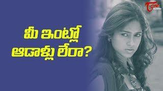 Who Irritated Actress Ileana? #FilmGossips - TELUGUONE