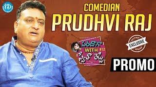Comedian Prudhvi Raj Exclusive Interview - Promo || Saradaga With Swetha Reddy #12 - IDREAMMOVIES