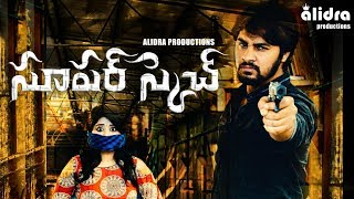 SKETCH Latest Telugu Short Films 2018 |alidra Productions | KKR | New Comedy Telugu Short Film 2018 - YOUTUBE
