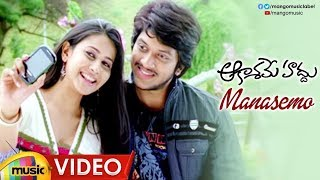Manasemo Full Video Song | Aakasame Haddu Movie Songs | Navdeep | Panchi Bora | Mango Music - MANGOMUSIC