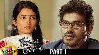 Sri Ramudinta Sri Krishnudanta 2019 Latest Telugu Movie HD   Deepthi Setty   Part 1   Mango Videos - MANGOVIDEOS