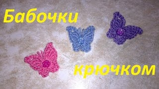 Вязание крючком.Апликация.Маленькая бабочка крючком-описание в видео.Бабочки