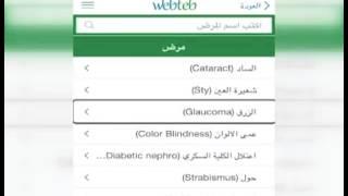 """""""Webteb"""" طبيبك الخاص باللغة العربية على الإنترنت"""