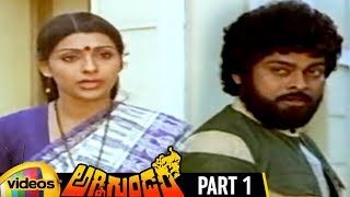 Agni Gundam Telugu Full Movie HD | Chiranjeevi | Sumalatha | Sharath Babu | Part 1 | Mango Videos - MANGOVIDEOS