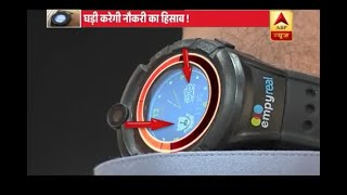 NMC's 'smart watch' to keep track of officials of Nagpur Municipal Corporation - ABPNEWSTV