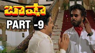 Baasha Telugu Full Movie | Part 9 | Rajinikanth | Nagma | Raghuvaran - MANGOVIDEOS