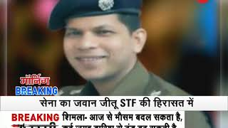 Morning Breaking: Army sends Jawan Jitu for STF investigation in Bulandshahr Violence - ZEENEWS