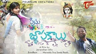 Prema Nee Gnapakalu || Latest Telugu Short Film 2017 || By Janardhan Ulla - YOUTUBE