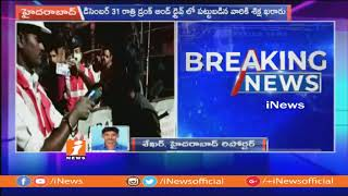 405 People Jailed for Drunken Driving in New Year Celebrations | Hyderabad | iNews - INEWS