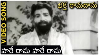 Bhakta Ramadas Songs - హరే రామ హరే రామ - Chittor V Nagaiah | Classical Hit Songs - RAJSHRITELUGU
