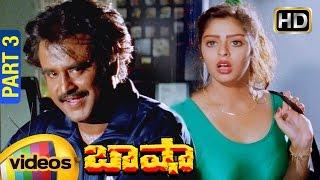 Basha Telugu Full Movie | Full HD | Rajinikanth | Nagma | Raghuvaran | Deva | Part 3 | Mango Videos - MANGOVIDEOS