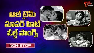 All Time Super Hit Old Song Jukebox | Non Stop Collection | TeluguOne - TELUGUONE