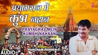प्रयागराज में कुंभ नहान Prayagraj Mein Kumbh Nahaan I PANCHAM PARDESI I New Latest Full Audio Song - TSERIESBHAKTI