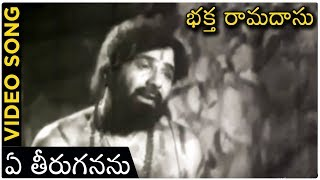 Bhakta Ramadas Songs -  ఏ తీరుగనను - Chittor V Nagaiah | Classical Hit Songs - RAJSHRITELUGU